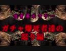 【嘘字幕ホラー】ガチャ爆死者たちの怒り編【OUTLAST】