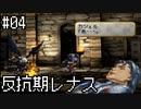【VP】反抗期レナス -Chapter04-【ゆっくり実況】