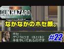 【ガンハザード実況】フロントミッションがアクションRPGでドーン! #22