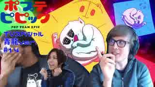 「ポプテピピック」TVスペシャル 14話 青龍ver.を見た海外の反応【タイマー】