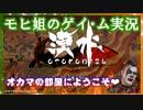 【B級ホラーハウス】モヒ姐のゲイ・ム実況❤おじむすちゃんにはナイショ【漢水】