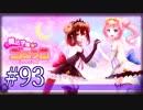 【#93】ゴエティアクロス◆悪魔少女×マルチプレイRPG【実況】