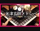 米津玄師さんメドレー弾いてみた【 ピアノ× ピアノ ×ドラム 】1人でcover / Kenshi Yonezu Medley Piano Cover【シャーベットクロック】