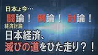【経済討論】日本経済、滅びの道をひた走り?![桜H31/4/6]