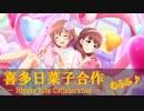 【 #第8回シンデレラガール総選挙 】喜多日菜子(一人)合作むふふ♪【で #広がれ日菜子ワールド 】