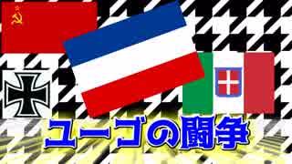 【HoI4】三極世界で世界の覇者を決めてみたpart16【マルチ実況】