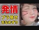 【刺激が欲しけりゃバカニナレ】ホモと見る山田香織のTikTok⑪