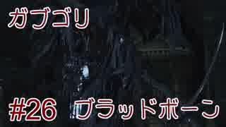 【結月ゆかり】ガブゴリブラッドボーン #26