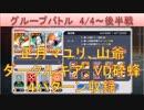 BLEACH ブレソル実況 part1355(グループバトル 4/4~ 後半戦)