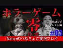 #3【HARD編】零~赤い蝶~/Nancyのへなちょこ実況プレイ