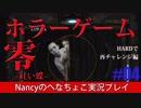 #4【HARD編】零~赤い蝶~/Nancyのへなちょこ実況プレイ