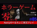 #5【HARD編】零~赤い蝶~/Nancyのへなちょこ実況プレイ