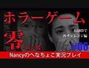 #6【HARD編】零~赤い蝶~/Nancyのへなちょこ実況プレイ