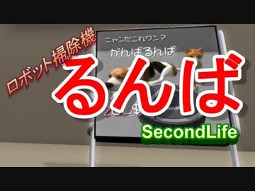 【バーチャルYouTuberあきばたん】VRじゃないよ:SecondLifeのモノづくり:掃除ロボット「るんば」