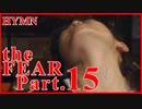 【the FEAR】ディスク4枚組の実写ホラーゲー Part.15