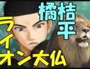 【ドキサバ全員恋愛宣言】心に野獣を飼う男、橘桔平part.1【テニスの王子様】