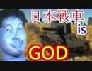 【WarThunder】日本戦車ガ強すぎてウァァ!!オレモイッチャウゥゥゥ!!!ウウウウウウウウウゥゥゥゥゥゥゥゥウウウウウウウウ!イィィイィィィイイイィイイイイイイイイイイイイ!! EP.1