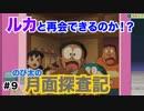 【ドラえもん のび太の月面探査記】ゲーム実況 Part9