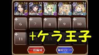病魔の鼠 ☆4 白のみ 5枠 + ケラ 【千年戦争アイギス】