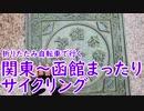 第22位:【第一回自転車動画祭】関東~函館まったりサイクリング! thumbnail
