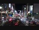 【GUMI オリジナル】ナイーブ【BREAK】