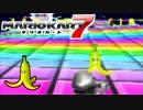 【マリオカート7】 vs #06 メタルマリオコバルトセブンワイルドレッド【実況】