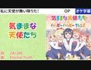 【ニコカラDAMc】気ままな天使たち / わたてん☆5 [OFF VOCAL]