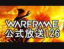 Warframe公式放送126まとめ 新フレームWisp、Itzal1強問題【字幕】