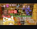 【Skyrim】八雲紫の本格的♂ドラゴンボーン with 稲川淳二 育成録 5試合目