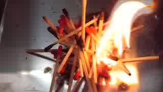 元気に燃えるマッチ棒の山