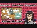 【Super Animal Royale】あれから上達してるのか。【ベア子(ノ)・(エ)・(ヾ)】