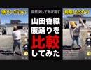 山田香織の腹踊り最新版と削除版を比較してみた