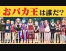 第85位:【後編】アイドル部 本気の学力テスト ~おバカtuberになるのは誰だ?!~ thumbnail