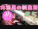 【めいふぁん生誕SP編】赤裸々部の誰かが名古屋をブラブラして魅力を再発見したり、紹介する企画! 略してららぶら!#5【旅動画】