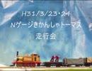 [Nゲージ]きかんしゃトーマス走行会2019(1E1視点)