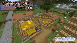【Minecraft】 方向音痴のマインクラフト Season7 Part40 【ゆっくり実況】