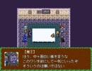 過去リレー プレイ動画part29(原作part23中)