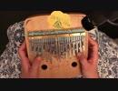ハンドオルゴール(カリンバ)で どろろED「さよならごっこ」演奏してみた