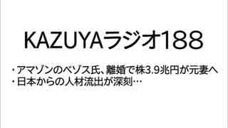 【KAZUYAラジオ188】日本からの人材流出が深刻…