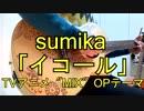 ●映えギターで歌ってみた● sumika / ミックス TVアニメ「MIX」オープニングテーマ