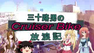 【VOICEROID車載】三十路男のクルーザーバイク放浪記 8  茨城県 一言主神社