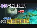 【ドラえもん のび太の月面探査記】ゲーム実況 Part10