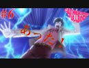 【#6】リンの衝撃の真実!<キャサリン・フルボディ>