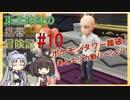 【ピカブイ】 ずん子のいない東北姉妹の携帯獣冒険記 #10【東北イタコ・きりたん実況プレイ 】