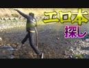 第64位:捨てられたエロ本を求めて河川敷ゴミ拾い大作戦!