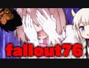 喰らえ!ミスティックパワーだ!6【fallout76】