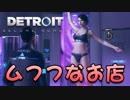 【外国人実況】えっちなお店に突入~【Detroit:Become Human】#17