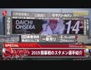 ホモと見る2019年広島カープスタメン紹介