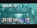 【外国人実況】廃棄された遊園地に一夜を過ごす【Detroit:Become Human】#18