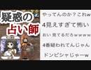 【人狼殺】初日人外全当て♡ある疑惑をかけられた占い師【配信者村】